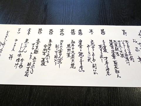 手書きのお品書き